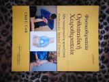 Φυσικοθεραπεία: Ορθοπαιδική χειροθεραπεία - Μια τεκμηριωμένη προσέγγιση