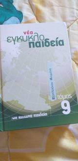 Νέα εγκυκλοπαίδεια Εξαπλατάνου-Ηνωμένα