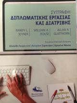 Συγγραφή Διπλωματικής Εργασίας και Διατριβής
