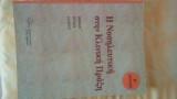 Η νοσηλευτική στην κλινική πράξη , 6η έκδοση