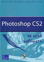 Photoshop CS2 σε απλά μαθήματα