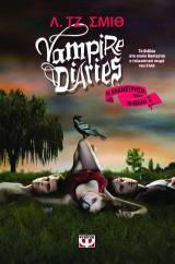 Vampire Diaries: Η αναμέτρηση (Βιβλίο 2)