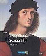 Φλωρεντία: Παλάτσο Πίτι
