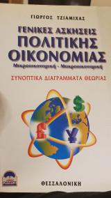Γενικές ασκήσεις πολιτικής οικονομίας μικροοικονομικη μακροοικονομική συνοπτικά διαγραμματα θεωρίας