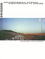 Αρχιτεκτονικά Θέματα, τεύχος 39, 2005