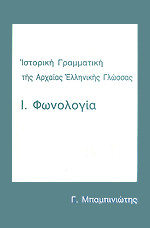 Ιστορική γραμματική της αρχαίας ελληνικής γλώσσας Ι. Φωνολογία