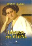Γραμματα στη Μίλενα