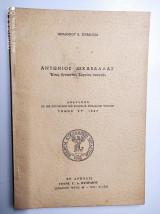 Αντωνιος δεκαβαλλας.Ενας αγνωστος Σιφνιος ποιητης