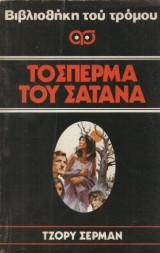 Το σπέρμα του Σατανά - Βιβλιοθήκη του Τρόμου