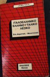 Ιταλοελληνικο ελληνοιταλικο λεξικο