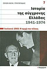 Ιστορία της σύγχρονης Ελλάδας, 1941-1974: Ιουλιανά 1965: Η αρχή του τέλους