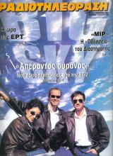 Περιοδικό Ραδιοτηλεόραση τεύχος 1440