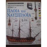 Εικονογραφημένο λεξικό για πλοία και ναυσιπλοΐα
