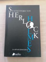 Η επιστροφή του Sherlock Holmes