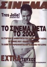 Σινεμά #102, Ιούνιος 1999