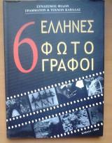 6 Έλληνες φωτογράφοι