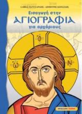 Εισαγωγή στην Αγιογραφία για αρχάριους