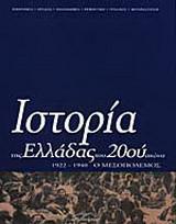 Ιστορία της Ελλάδας του 20ού αιώνα