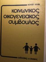 Κοινωνικός Οικογενειακός Σύμβουλος- Α και Β Τόμος