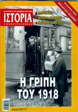 Περιοδικο ιστορια τευχος 498 δεκεμβριος 2009          η γριπη του 1918