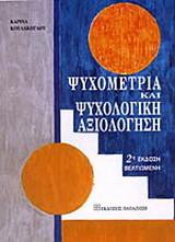 Ψυχομετρία και ψυχολογική αξιολόγηση