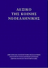 Λεξικό της κοινής νεοελληνικής