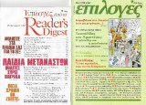Επιλογές από το Reader's Digest -15 Τεύχη