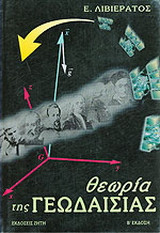 Θεωρία της γεωδαισίας