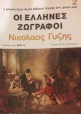 Καλλιτεχνική Βιβλιοθήκη , Οι Έλληνες Ζωγραφοι , Γύζης