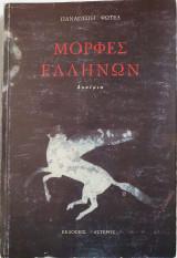 Μορφές Ελλήνων