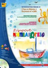 ΣΥΓΧΡΟΝΟ ΝΗΠΙΑΓΩΓΕΙΟ, ΤΕΥΧΟΣ 76, ΙΟΥΛΙΟΣ-ΑΥΓΟΥΣΤΟΣ 2010 (+CD)