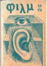 Φιλμ Περιοδική Έκδοση Ανάλυσης & Θεώρησης του Κινηματογράφου τ.18