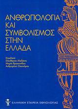 Ανθρωπολογία και συμβολισμός στην Ελλάδα