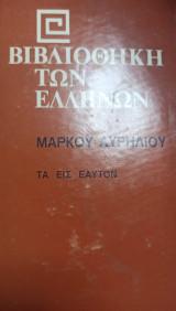 Βιβλιοθήκη των Ελλήνων Μάρκου Αυρήλιου