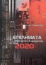 Εγκλήματα πλατωνικής δημοκρατίας το έτος 2020