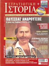 Στρατιωτική ιστορία(οδυσσέας ανδρούτσος τεύχος 151)