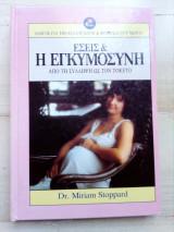 Εσείς και η εγκυμοσύνη