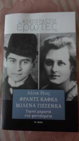 Αξεπέραστοι έρωτες Φραντς Καφκα Μιλενα Γιεσενκα,Γυμνοί μπροστά στα φαντάσματα.