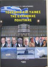 Τσακάλια και ύαινες της ελληνικής πολιτικής (Δ΄ τόμος, 1949-2012)