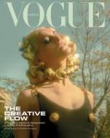 Vogue Greece No 20 - Μαρτιος 2021