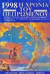 1998, Η ΧΡΟΝΙΑ ΤΟΥ ΠΕΠΡΩΜΕΝΟΥ