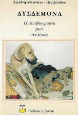 Δυσδεμόνα -Η Αυτοβιογραφία Μιας Σκυλίτσας