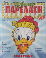 Disney Παρέλαση Τεύχος 7