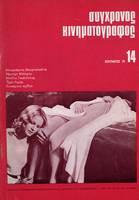 Περιοδικό σύγχρονος Κινηματογράφος τεύχος 14