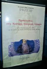 Προσεγγίσεις στη Νεότερη Ελληνική Ιστορία : Από το Ρήγα Βελεστινλή (1757-1798) έως την εμπλοκή της Ελλάδας στο Β΄ Π. Π. (1940-1941)