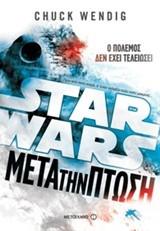 Star Wars: Μετά την πτώση