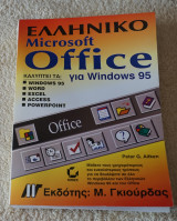Ελληνικό Microsoft Office για Windows 95