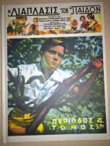 Η Διάπλασις των Παίδων 1947 Γ' μέρος