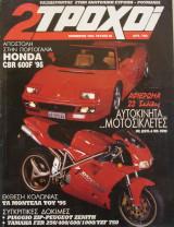 2 Τροχοί τεύχος 40 (11/1994)