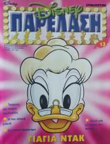 Disney Παρέλαση Τεύχος 13